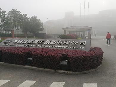 中国铁建重工集团公司